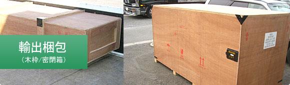 輸出梱包 木枠/密閉箱