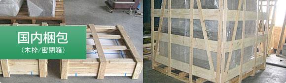 国内梱包 木枠/密閉梱包