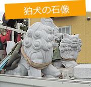梱包実績-狛犬の石像