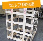 梱包実績-セルフ梱包箱