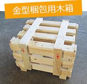 梱包実績-金型梱包用木箱