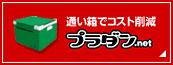 プラダン.net