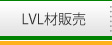 LVL材販売