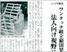 相模原経済新聞